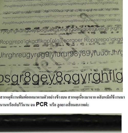 PCR หมดอายุ
