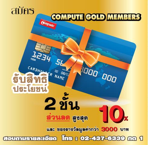 Compute_Gold_member2014