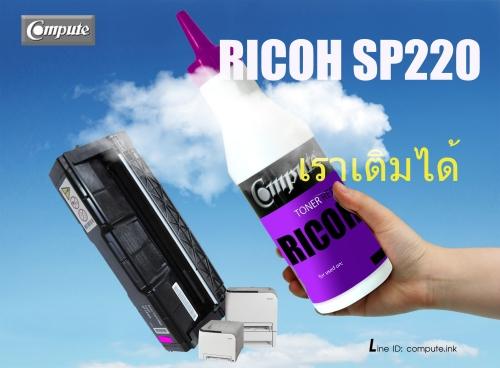 เราเติมได้ Ricoh SP240
