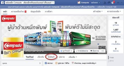 Facebook compute