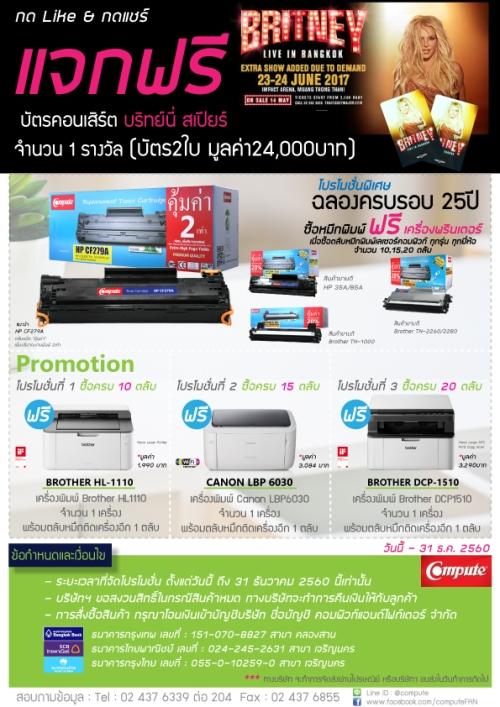 Promotion_special25y